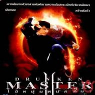 ดูหนังออนไลน์ฟรี Drunken Master (1994) ไอ้หนุ่มหมัดเมา 2 หนังเต็มเรื่อง หนังมาสเตอร์ ดูหนังHD ดูหนังออนไลน์ ดูหนังใหม่