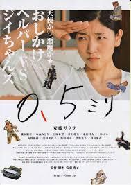 ดูหนังออนไลน์ฟรี 0.5. mm (2014) หนังเต็มเรื่อง หนังมาสเตอร์ ดูหนังHD ดูหนังออนไลน์ ดูหนังใหม่