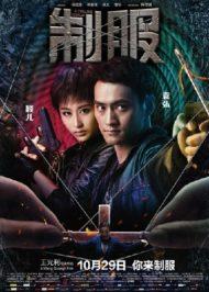 ดูหนังออนไลน์ฟรี 197C Murder A Chilling Cosplay (2013) เชือดระอุ ทะลุองศา หนังเต็มเรื่อง หนังมาสเตอร์ ดูหนังHD ดูหนังออนไลน์ ดูหนังใหม่