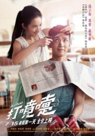 ดูหนังออนไลน์ฟรี A Choo (2020) ฮัดเช้ย… รักแท้ไม่แพ้ทาง หนังเต็มเรื่อง หนังมาสเตอร์ ดูหนังHD ดูหนังออนไลน์ ดูหนังใหม่