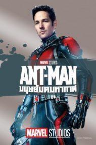 ดูหนังออนไลน์ฟรี ANT MAN (2015) แอนท์ แมน มนุษย์มดมหากาฬ หนังเต็มเรื่อง หนังมาสเตอร์ ดูหนังHD ดูหนังออนไลน์ ดูหนังใหม่