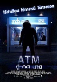 ดูหนังออนไลน์ฟรี ATM (2012) ตู้ กด ตาย หนังเต็มเรื่อง หนังมาสเตอร์ ดูหนังHD ดูหนังออนไลน์ ดูหนังใหม่