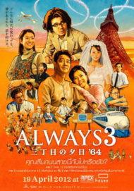 ดูหนังออนไลน์ฟรี Always Sunset on Third Street 3 (2012) ถนนสายนี้ หัวใจไม่เคยลืม 3 หนังเต็มเรื่อง หนังมาสเตอร์ ดูหนังHD ดูหนังออนไลน์ ดูหนังใหม่