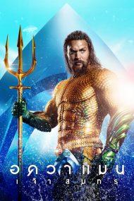 ดูหนังออนไลน์ฟรี Aquaman (2018) อควาแมนเจ้าสมุทร หนังเต็มเรื่อง หนังมาสเตอร์ ดูหนังHD ดูหนังออนไลน์ ดูหนังใหม่