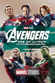ดูหนังออนไลน์ฟรี Avengers 2 Age of Ultron (2015) อเวนเจอร์ส มหาศึกอัลตรอนถล่มโลก หนังเต็มเรื่อง หนังมาสเตอร์ ดูหนังHD ดูหนังออนไลน์ ดูหนังใหม่