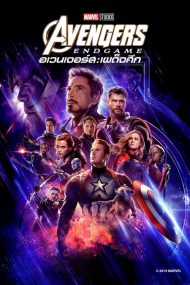 ดูหนังออนไลน์HD Avengers Endgame (2019) อเวนเจอร์ส เผด็จศึก หนังเต็มเรื่อง หนังมาสเตอร์ ดูหนังHD ดูหนังออนไลน์ ดูหนังใหม่
