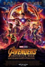 ดูหนังออนไลน์ฟรี Avengers Infinity War (2018) อเวนเจอร์ส มหาสงครามล้างจักรวาล หนังเต็มเรื่อง หนังมาสเตอร์ ดูหนังHD ดูหนังออนไลน์ ดูหนังใหม่