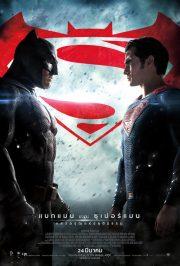 ดูหนังออนไลน์ฟรี Batman v Superman Dawn of Justice (2016) แบทแมน ปะทะ ซูเปอร์แมน แสงอรุณแห่งยุติธรรม หนังเต็มเรื่อง หนังมาสเตอร์ ดูหนังHD ดูหนังออนไลน์ ดูหนังใหม่