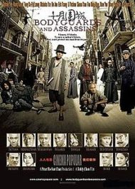 ดูหนังออนไลน์ฟรี Bodyguards and Assassins (2009) 5 พยัคฆ์พิทักษ์ซุนยัดเซ็น หนังเต็มเรื่อง หนังมาสเตอร์ ดูหนังHD ดูหนังออนไลน์ ดูหนังใหม่