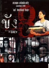 ดูหนังออนไลน์ฟรี Butterfly in Grey (2002) ขังแปด หนังเต็มเรื่อง หนังมาสเตอร์ ดูหนังHD ดูหนังออนไลน์ ดูหนังใหม่