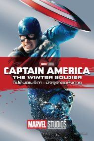ดูหนังออนไลน์ฟรี Captain America 2 The Winter Soldier (2014) กัปตันอเมริกา มัจจุราชอหังการ หนังเต็มเรื่อง หนังมาสเตอร์ ดูหนังHD ดูหนังออนไลน์ ดูหนังใหม่
