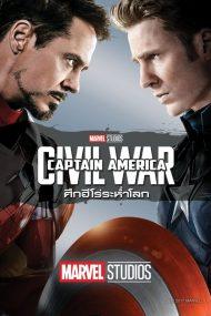 ดูหนังออนไลน์ฟรี Captain America Civil War (2016) กัปตัน อเมริกา ศึกฮีโร่ระห่ำโลก หนังเต็มเรื่อง หนังมาสเตอร์ ดูหนังHD ดูหนังออนไลน์ ดูหนังใหม่