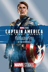ดูหนังออนไลน์ฟรี Captain America The First Avenger (2011) กัปตันอเมริกา อเวนเจอร์ที่ 1 หนังเต็มเรื่อง หนังมาสเตอร์ ดูหนังHD ดูหนังออนไลน์ ดูหนังใหม่