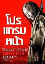 ดูหนังออนไลน์ฟรี Coming Soon (2008) โปรแกรมหน้า วิญญาณอาฆาต หนังเต็มเรื่อง หนังมาสเตอร์ ดูหนังHD ดูหนังออนไลน์ ดูหนังใหม่