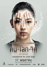 ดูหนังออนไลน์ฟรี Distortion (2012) คน-โลก-จิต หนังเต็มเรื่อง หนังมาสเตอร์ ดูหนังHD ดูหนังออนไลน์ ดูหนังใหม่