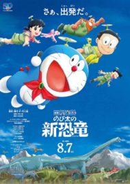 ดูหนังออนไลน์ฟรี Doraemon Nobita s New Dinosaur (2020) โดราเอมอน ไดโนเสาร์ตัวใหม่ของโนบิตะ หนังเต็มเรื่อง หนังมาสเตอร์ ดูหนังHD ดูหนังออนไลน์ ดูหนังใหม่