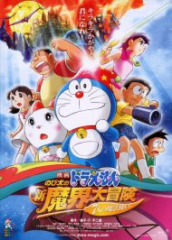 ดูหนังออนไลน์ฟรี Doraemon The Movie (2007) โดราเอมอน เดอะ มูฟวี่  ตอน โนบิตะตะลุยแดนปีศาจ 7 ผู้วิเศษ หนังเต็มเรื่อง หนังมาสเตอร์ ดูหนังHD ดูหนังออนไลน์ ดูหนังใหม่