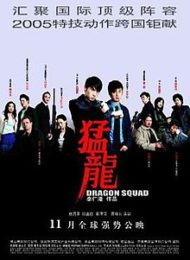 ดูหนังออนไลน์ฟรี Dragon Squad (2005) ทีมบี้นรก หนังเต็มเรื่อง หนังมาสเตอร์ ดูหนังHD ดูหนังออนไลน์ ดูหนังใหม่