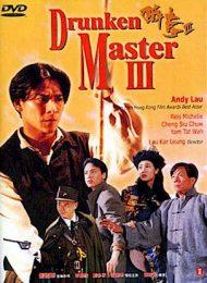 ดูหนังออนไลน์ฟรี Drunken Master 3 (1994) ไอ้หนุ่มหมัดเมาภาค 3 หนังเต็มเรื่อง หนังมาสเตอร์ ดูหนังHD ดูหนังออนไลน์ ดูหนังใหม่