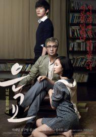 ดูหนังออนไลน์ฟรี En Gyo (2012) เสน่ห์หาในวังวน หนังเต็มเรื่อง หนังมาสเตอร์ ดูหนังHD ดูหนังออนไลน์ ดูหนังใหม่