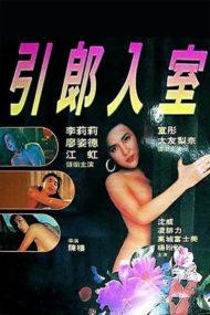 ดูหนังออนไลน์ฟรี Erotic Passion (1992) หนังเต็มเรื่อง หนังมาสเตอร์ ดูหนังHD ดูหนังออนไลน์ ดูหนังใหม่