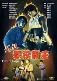ดูหนังออนไลน์ฟรี Future Cops (1993) บัลล็อก ผู้ชายทะลุเวลา หนังเต็มเรื่อง หนังมาสเตอร์ ดูหนังHD ดูหนังออนไลน์ ดูหนังใหม่