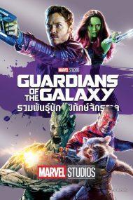ดูหนังออนไลน์ฟรี Guardians of the Galaxy (2014) รวมพันธุ์นักสู้พิทักษ์จักรวาล หนังเต็มเรื่อง หนังมาสเตอร์ ดูหนังHD ดูหนังออนไลน์ ดูหนังใหม่