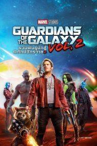 ดูหนังออนไลน์ฟรี Guardians of the Galaxy Vol 2 (2017) รวมพันธุ์นักสู้พิทักษ์จักรวาล 2 หนังเต็มเรื่อง หนังมาสเตอร์ ดูหนังHD ดูหนังออนไลน์ ดูหนังใหม่