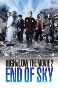 ดูหนังออนไลน์ฟรี High & Low The Movie 2 End of Sky (2017) หนังเต็มเรื่อง หนังมาสเตอร์ ดูหนังHD ดูหนังออนไลน์ ดูหนังใหม่