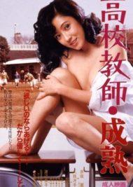 ดูหนังออนไลน์ฟรี High School Teacher Maturing (1985) หนังเต็มเรื่อง หนังมาสเตอร์ ดูหนังHD ดูหนังออนไลน์ ดูหนังใหม่