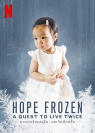 ดูหนังออนไลน์ฟรี Hope Frozen A Quest to Live Twice (2020) ความหวังแช่แข็ง ขอเกิดอีกครั้ง หนังเต็มเรื่อง หนังมาสเตอร์ ดูหนังHD ดูหนังออนไลน์ ดูหนังใหม่