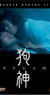 ดูหนังออนไลน์ฟรี Inugami (2001) หนังเต็มเรื่อง หนังมาสเตอร์ ดูหนังHD ดูหนังออนไลน์ ดูหนังใหม่