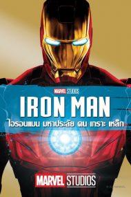 ดูหนังออนไลน์ฟรี Iron Man 1 (2008) ไอรอนแมน หนังเต็มเรื่อง หนังมาสเตอร์ ดูหนังHD ดูหนังออนไลน์ ดูหนังใหม่
