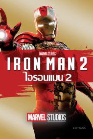 ดูหนังออนไลน์ฟรี Iron Man 2 (2010) ไอรอนแมน 2 หนังเต็มเรื่อง หนังมาสเตอร์ ดูหนังHD ดูหนังออนไลน์ ดูหนังใหม่