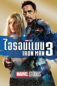 ดูหนังออนไลน์ฟรี Iron Man 3 (2013) ไอรอนแมน 3 หนังเต็มเรื่อง หนังมาสเตอร์ ดูหนังHD ดูหนังออนไลน์ ดูหนังใหม่