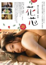 ดูหนังออนไลน์ฟรี Kashin A Flower Aflame (2016) หนังเต็มเรื่อง หนังมาสเตอร์ ดูหนังHD ดูหนังออนไลน์ ดูหนังใหม่
