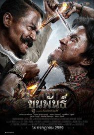ดูหนังออนไลน์ฟรี Khun Pan (2016) ขุนพันธ์ หนังเต็มเรื่อง หนังมาสเตอร์ ดูหนังHD ดูหนังออนไลน์ ดูหนังใหม่