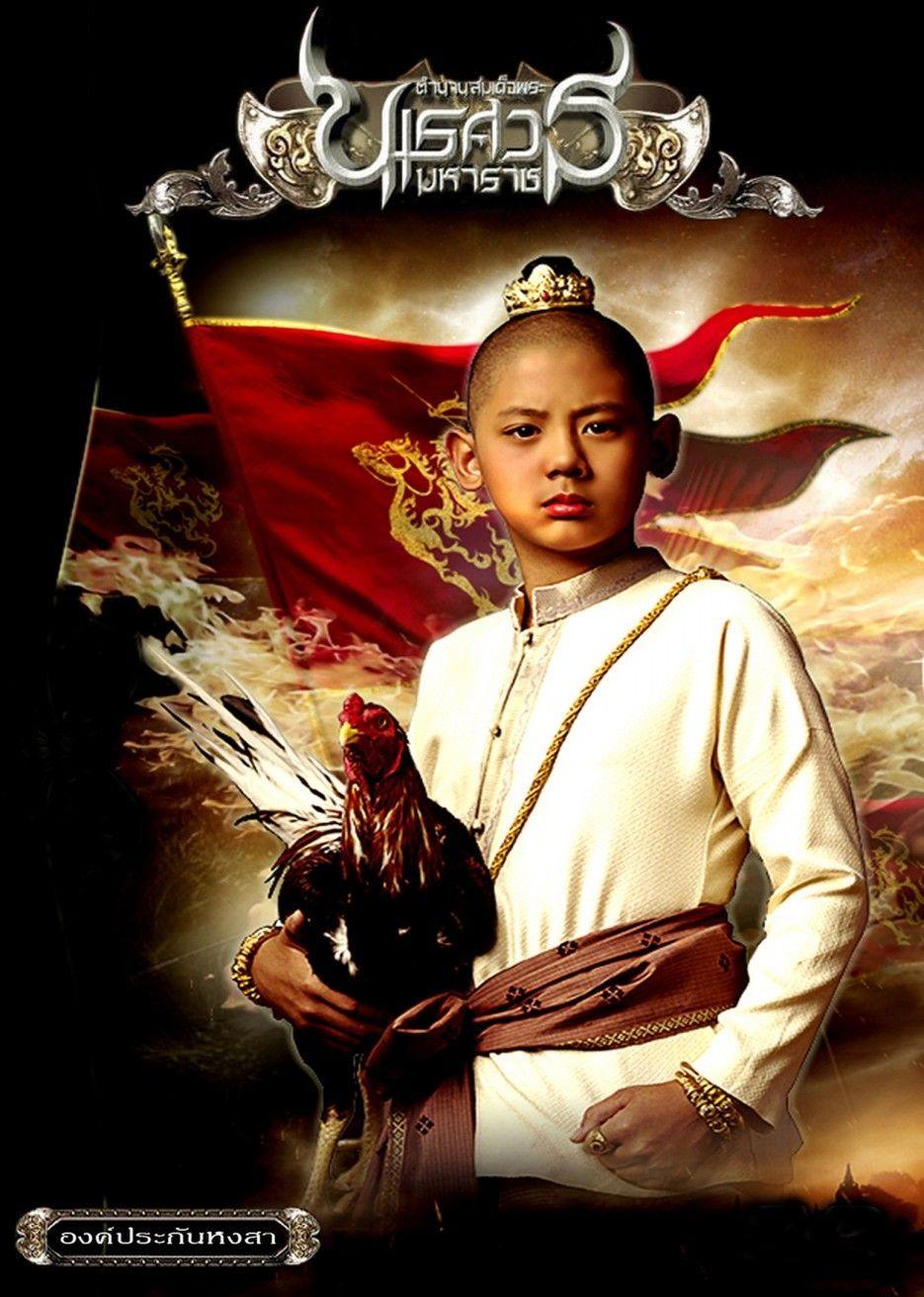 ดูหนังออนไลน์ฟรี King Naresuan 1 (2007) ตํานานสมเด็จพระนเรศวรมหาราช ภาค 1 องค์ประกันหงสา หนังเต็มเรื่อง หนังมาสเตอร์ ดูหนังHD ดูหนังออนไลน์ ดูหนังใหม่