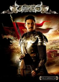 ดูหนังออนไลน์ฟรี King Naresuan 2 (2007) ตํานานสมเด็จพระนเรศวรมหาราช ภาค 2 ประกาศอิสรภาพ หนังเต็มเรื่อง หนังมาสเตอร์ ดูหนังHD ดูหนังออนไลน์ ดูหนังใหม่