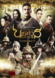 ดูหนังออนไลน์HD King Naresuan 3 (2011) ตํานานสมเด็จพระนเรศวรมหาราช ภาค 3 ยุทธนาวี หนังเต็มเรื่อง หนังมาสเตอร์ ดูหนังHD ดูหนังออนไลน์ ดูหนังใหม่