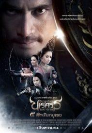 ดูหนังออนไลน์ฟรี King Naresuan 4 (2011) ตำนานสมเด็จพระนเรศวรมหาราช ภาค 4 ศึกนันทบุเรง หนังเต็มเรื่อง หนังมาสเตอร์ ดูหนังHD ดูหนังออนไลน์ ดูหนังใหม่