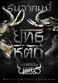 ดูหนังออนไลน์ฟรี King Naresuan 5 (2014) ตํานานสมเด็จพระนเรศวรมหาราช ภาค 5 ยุทธหัตถี หนังเต็มเรื่อง หนังมาสเตอร์ ดูหนังHD ดูหนังออนไลน์ ดูหนังใหม่
