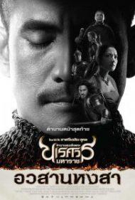 ดูหนังออนไลน์ฟรี King Naresuan 6 (2015) ตํานานสมเด็จพระนเรศวรมหาราช ภาค 6 อวสานหงสา หนังเต็มเรื่อง หนังมาสเตอร์ ดูหนังHD ดูหนังออนไลน์ ดูหนังใหม่