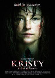 ดูหนังออนไลน์ฟรี Kristy (2014) คืนนี้คริสตี้ต้องตาย หนังเต็มเรื่อง หนังมาสเตอร์ ดูหนังHD ดูหนังออนไลน์ ดูหนังใหม่
