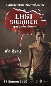 ดูหนังออนไลน์ฟรี Last Summer (2013) ฤดูร้อนนั้น..ฉันตาย หนังเต็มเรื่อง หนังมาสเตอร์ ดูหนังHD ดูหนังออนไลน์ ดูหนังใหม่