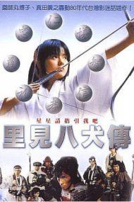 ดูหนังออนไลน์ฟรี Legend of Eight Samurai (1983) 8 ลูกแก้ว อภินิหาร หนังเต็มเรื่อง หนังมาสเตอร์ ดูหนังHD ดูหนังออนไลน์ ดูหนังใหม่