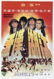 ดูหนังออนไลน์ฟรี Magnificent Wanders (1977) 4 เจ้ายุทธเจ๋อ หนังเต็มเรื่อง หนังมาสเตอร์ ดูหนังHD ดูหนังออนไลน์ ดูหนังใหม่