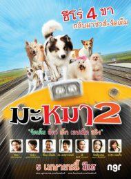 ดูหนังออนไลน์ฟรี Mid Road Gang 2 (2012) มะหมา 2 หนังเต็มเรื่อง หนังมาสเตอร์ ดูหนังHD ดูหนังออนไลน์ ดูหนังใหม่
