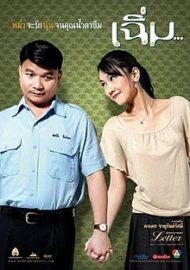 ดูหนังออนไลน์ฟรี Midnight My Love (2005) เฉิ่ม หนังเต็มเรื่อง หนังมาสเตอร์ ดูหนังHD ดูหนังออนไลน์ ดูหนังใหม่