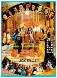 ดูหนังออนไลน์ฟรี Murder Plot (1979) ศึกยุทธจักรบัลลังก์เลือด หนังเต็มเรื่อง หนังมาสเตอร์ ดูหนังHD ดูหนังออนไลน์ ดูหนังใหม่